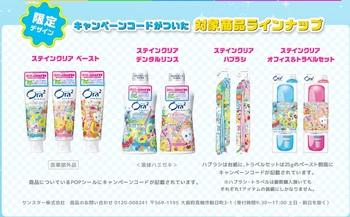 オーラツー限定デザイン商品.jpg