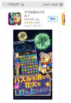 パズルゲーム.jpg